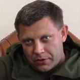 Захарченко запретил въезд в ДНР бывшей элите Донбасса