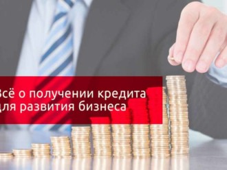 Получение кредита на развития бизнеса