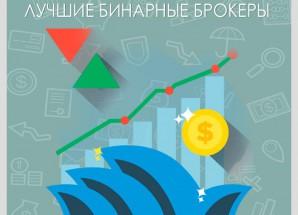Вводный курс торговли бинарными опционами